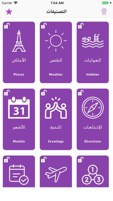 تكلم الانجليزية تعلم النطق screenshot 2