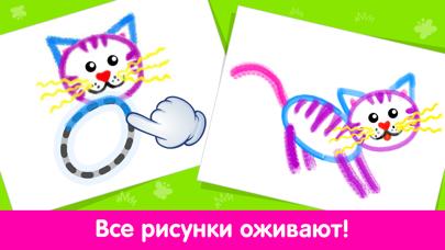 Раскраска Для Детей: Рисовалка для iPhone и iPad скачать ...