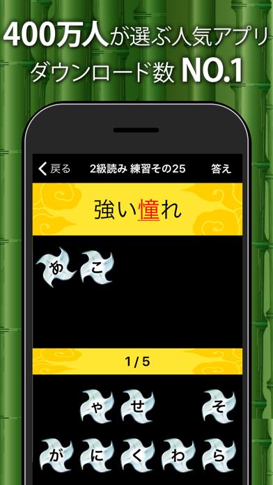 漢字検定・漢検漢字トレーニングのおすすめ画像2