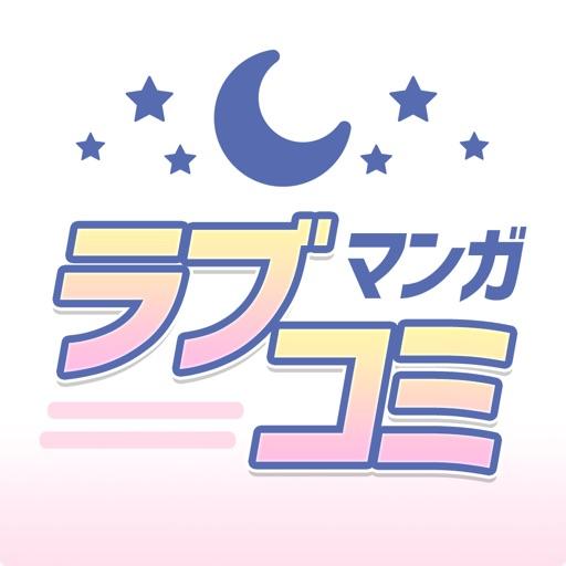 マンガ㊙ラブコミ 少女漫画アプリ