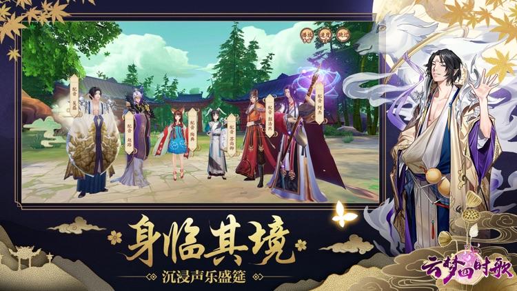 云梦四时歌 screenshot-5