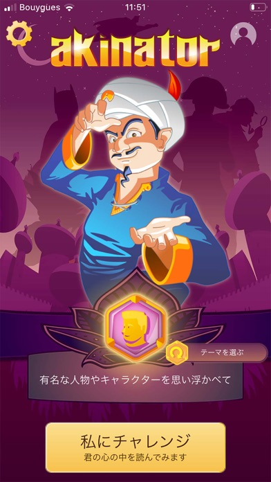 Akinator VIP ScreenShot0