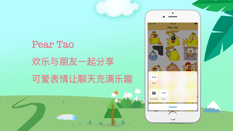 Pear Tao screenshot-2