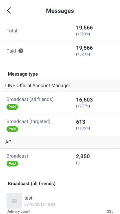 LINE公式アカウントのおすすめ画像3