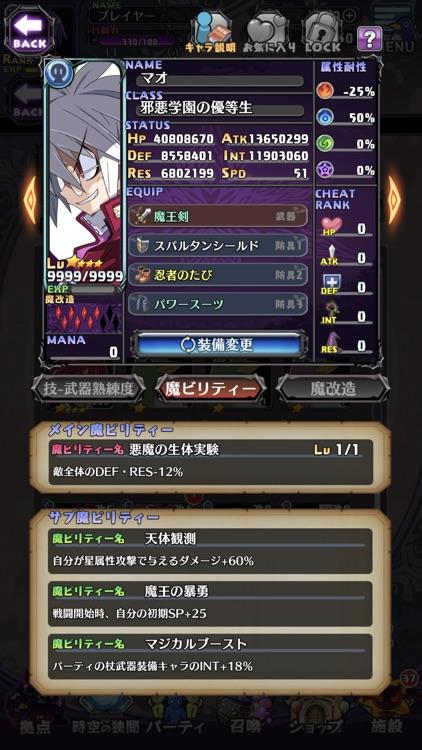 【やり込みRPG】魔界戦記ディスガイアRPG screenshot-3