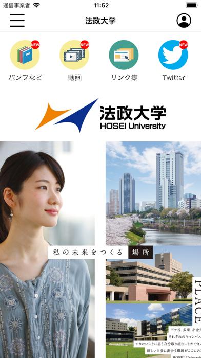 法政大学アプリ for受験生のおすすめ画像1