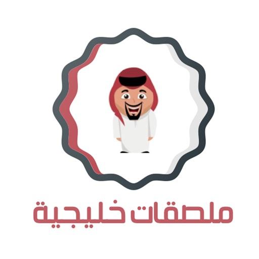 استكرات باللهجة الخليجية
