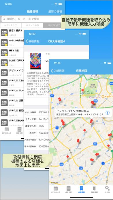 パチンコパチスロ収支管理小役カウンターのpShare ScreenShot4