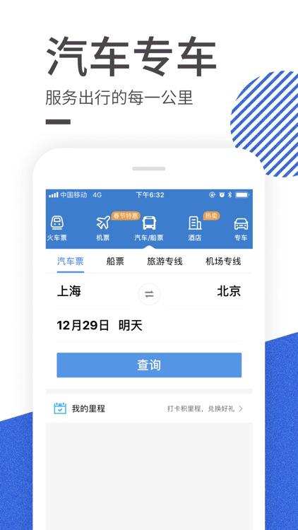 智行火车票-高铁抢票、机票酒店预订平台 screenshot-4
