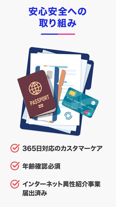Match Japan 恋愛・結婚マッチングアプリ ScreenShot5
