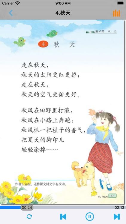 小学语文四年级上册苏教版