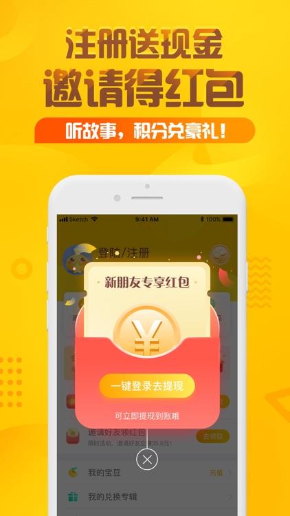 亲宝听—早教启蒙睡前故事大全 screenshot-0