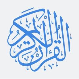القرآن الكريم -- Holy Quran