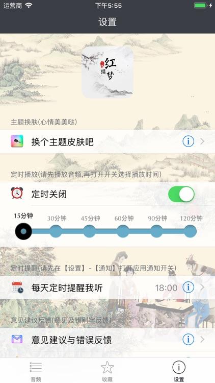 红楼梦 - 中国古典名著有声字幕同步播讲 screenshot-3