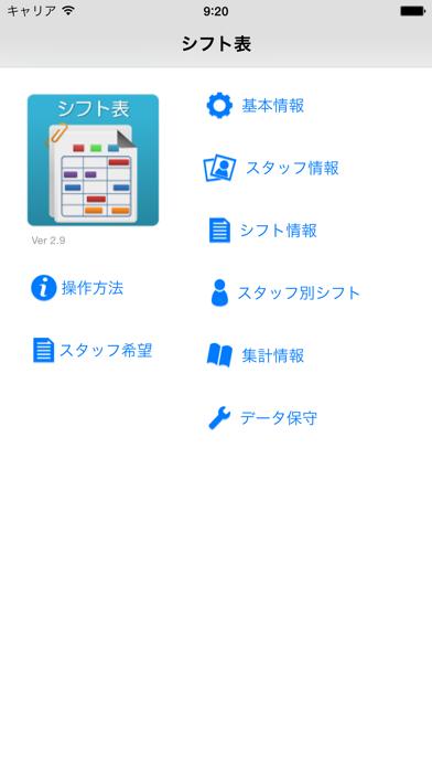 シフト表のスクリーンショット5