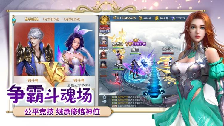 斗罗大陆-官方正版热血来袭 screenshot-4