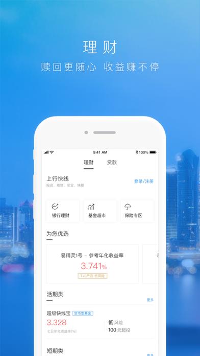 上行快线-上海银行直销银行 screenshot two
