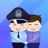 警察叔叔-车辆违法官方在线处理平台