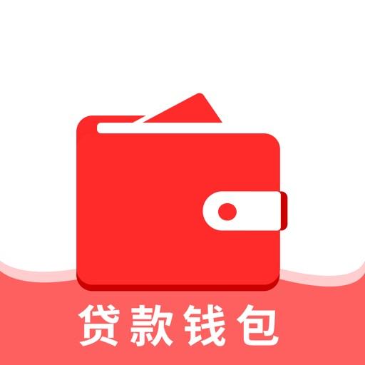 贷款钱包-极速借钱之手机借贷款软件