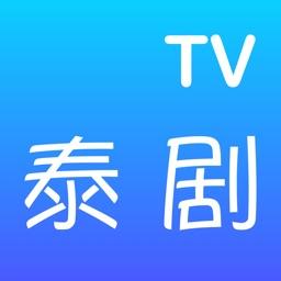 泰剧TV - 天府泰剧网