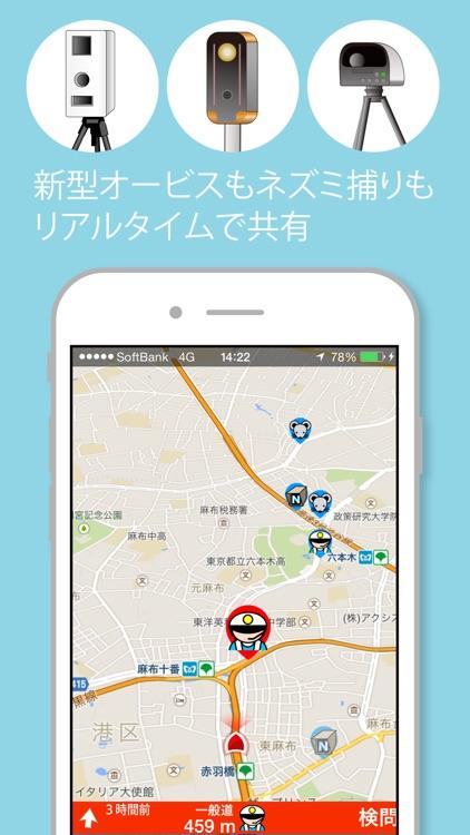 オービス通知&ネズミ捕り共有!早耳ドライブ 2.0 screenshot-0