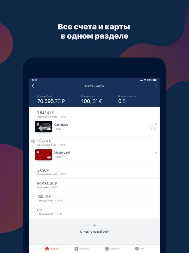 приложение альфа банк онлайн бесплатно карта кредит европа банк условия