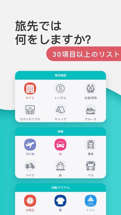 Packr 旅行の持ち物チェックリストアプリのおすすめ画像2