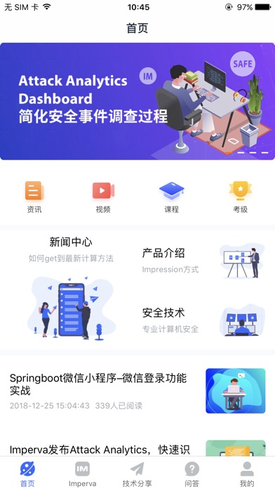 Screenshot for 安全训练营 in Korea App Store