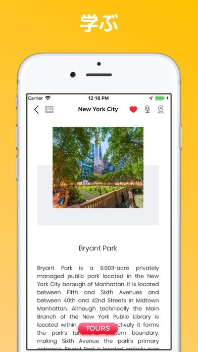 ニューヨーク 旅行 ガイド ョマップ ScreenShot4