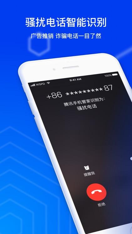 腾讯手机管家-垃圾短信拦截助手 screenshot-0