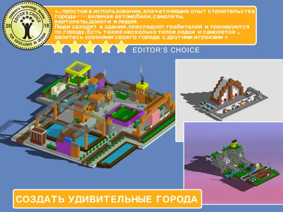 Blox 3D City Creator на iPad