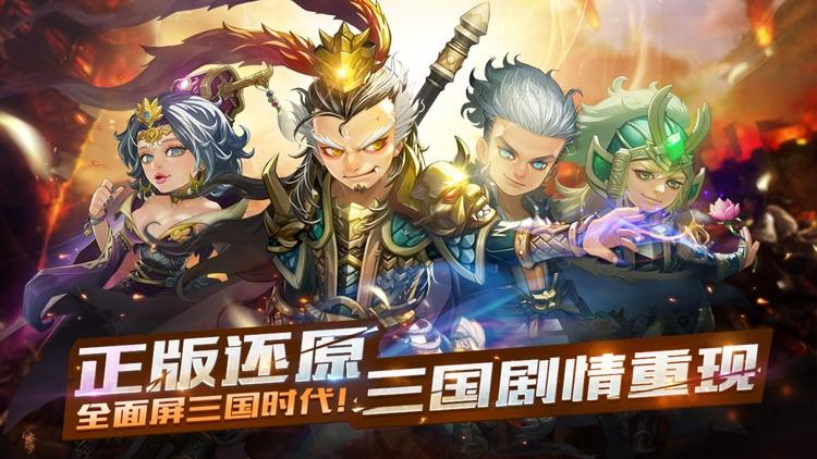 萌新三国-策略三国回合制游戏 screenshot-0