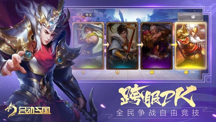 名动三国-群英策略卡牌游戏 screenshot-3