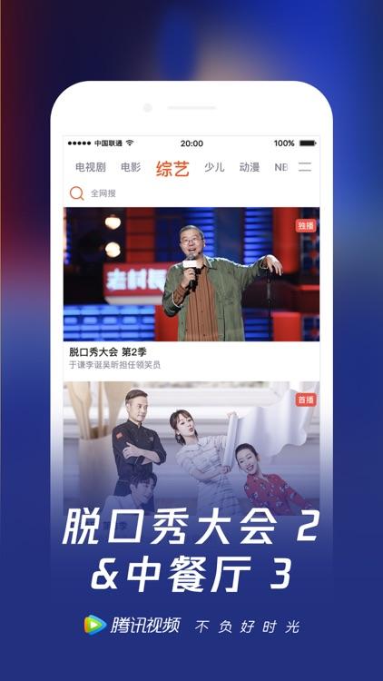 腾讯视频-全职高手独播 screenshot-8