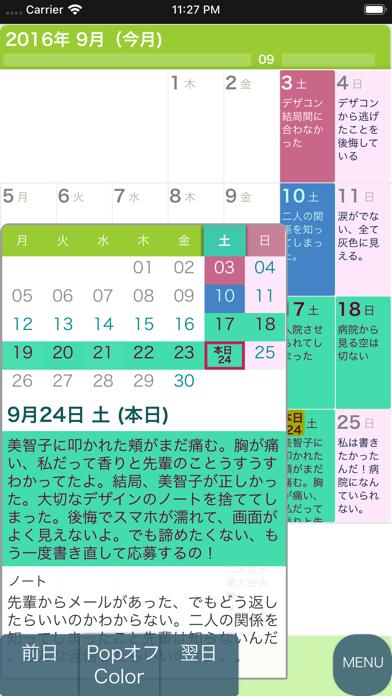 フリーカレンダーのおすすめ画像1