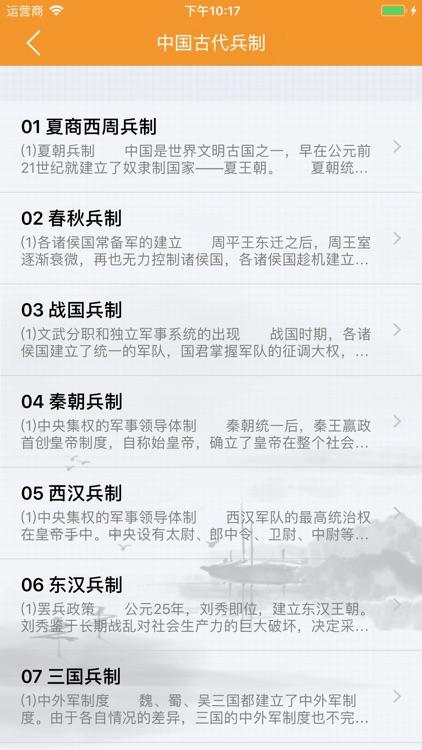 中国文化史 - 感受中华五千年历史文明 screenshot-3