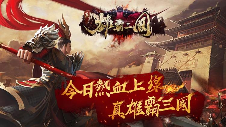 真雄霸三國-經典三國動作策略遊戲 screenshot-0