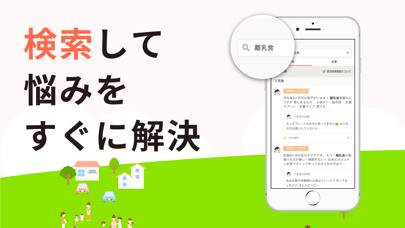 ママリ-妊娠から育児まで女性向けQ&Aアプリ ScreenShot4