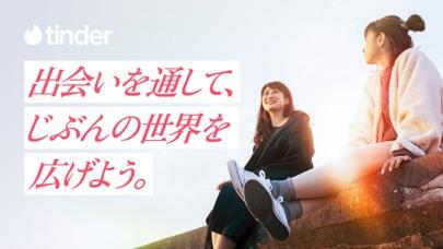 ダウンロード Tinder -PC用