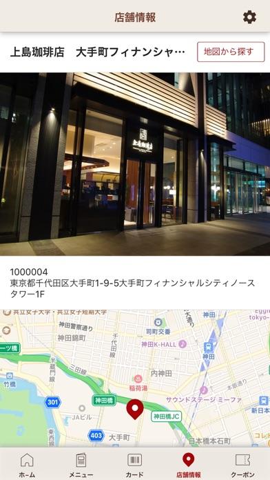 上島珈琲店 ScreenShot4