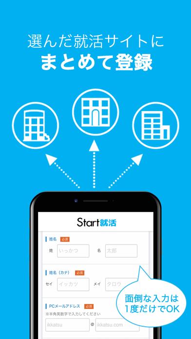 Start就活-新卒のための効率的な就職活動アプリのおすすめ画像5