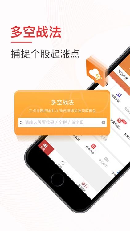 牛仔网 – 股票 screenshot-3