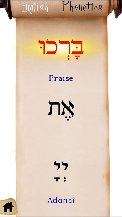 Torah Blessings screenshot-6