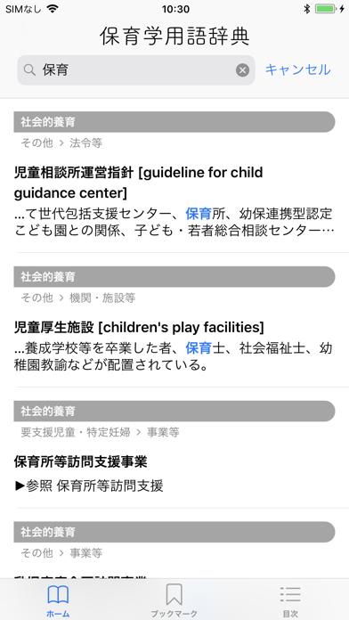 保育学用語辞典 screenshot 4