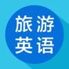 旅游英语-旅游英语口语翻译必备 - iPhoneアプリ