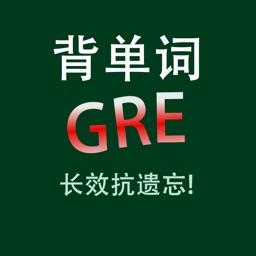 GRE单词高频词汇速记英语考试核心题库大全