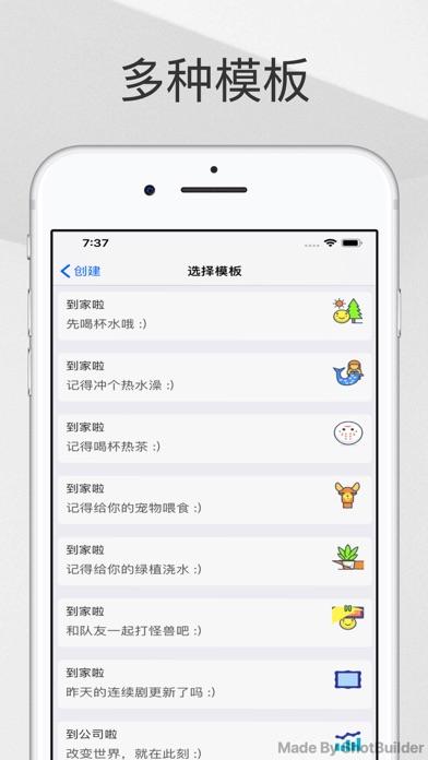 温馨提示 screenshot 3