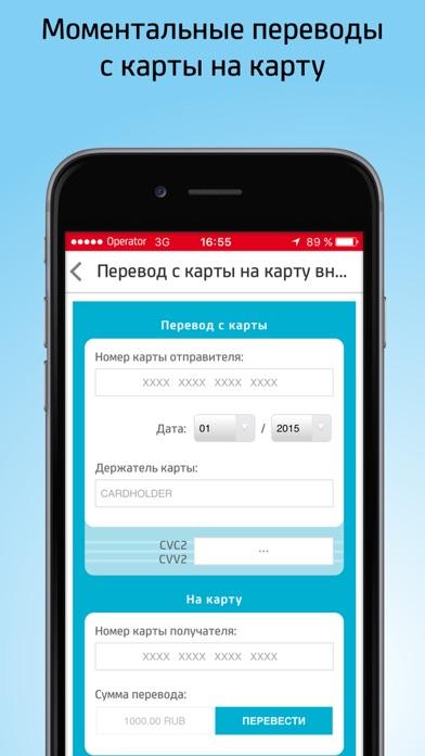 Mobile.UniCredit 2.0Скриншоты 1