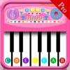 子供のピアノゲーム音楽プロ