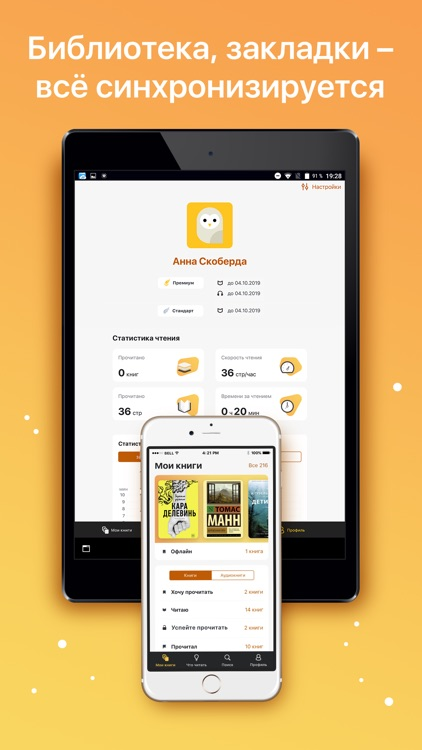 Библиотека и читалка Майбук screenshot-4